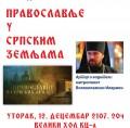 PRAVOSLAVLJE-U-SRPSKIM-ZEMLJAMA-page-001