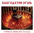 BLAGODATNI-OGANJ-page-001-2